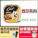 西莎 經典嫩烤火雞餐盒 (100g*24入) product thumbnail 1
