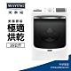 [館長推薦] Maytag美泰克 16公斤 天然瓦斯型乾衣機 8TMGD6630HW product thumbnail 1