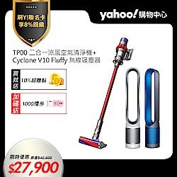 TP00二合一清淨機+CV10 F吸塵器