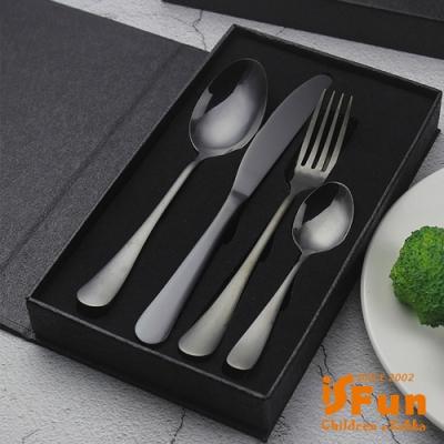 iSFun 歐風不鏽鋼 西餐刀叉餐具四件組贈禮盒 鈦黑