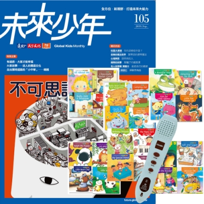 未來少年1年 贈 LiveKids英語生命教育繪本故事集(全6書)+ 智慧點讀筆(16G)
