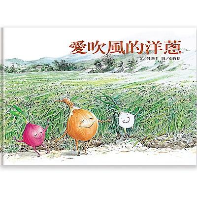 愛吹風的洋蔥