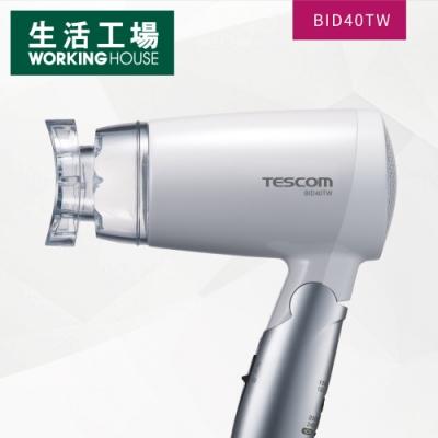 【生活工場】*TESCOM雙電壓負離子吹風機BID40TW