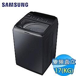 SAMSUNG三星 17KG 變頻直立式洗衣機 WA17M8100GV/TW