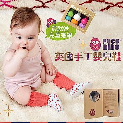 [時時樂限定]英國 POCONIDO 手工嬰兒鞋(款式任選)