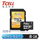 TCELL冠元 MicroSDHC UHS-I 8GB 80MB/s高速記憶卡 C10