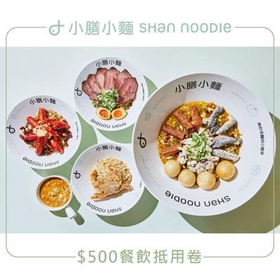 (台北)小膳小麵$500餐飲抵用券(2張)