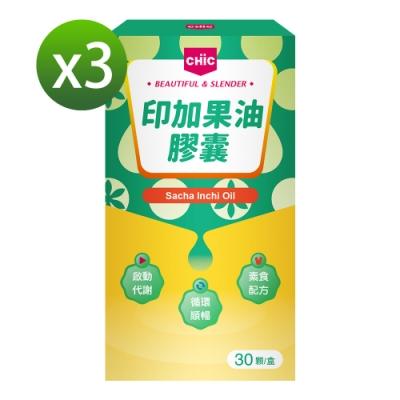 CHiC 印加果油膠囊倍孅3盒組(星星果油)