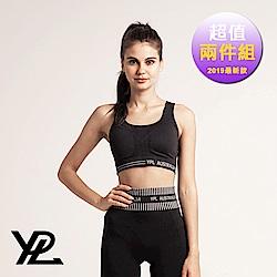 澳洲 YPL 美背提胸防震運動背心 強力支撐 透氣親膚 (超值兩件組)