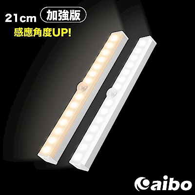 [時時樂限定] aibo 加強版 USB充電磁吸式LED感應燈21cm(LI-41S)