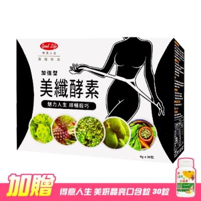 【得意人生】美纖酵素加強型(30包/盒)-加贈 得意人生 金盞花葉黃素口含錠30錠