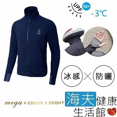 海夫健康生活館 MEGA COOUV 手部止滑 立領防曬 涼感外套 男款 深藍 UV-M402D