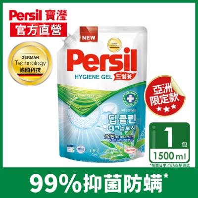 Persil 寶瀅 抑菌防螨洗衣凝露 補充包 1.5L