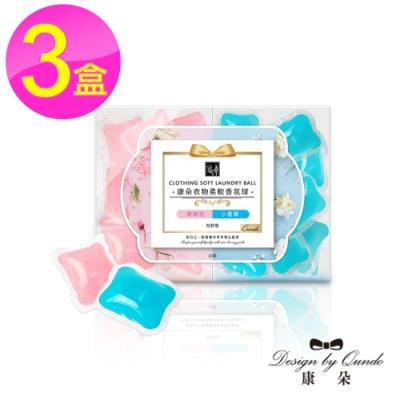 【康朵】衣物除靜電柔軟香氛球x3盒(16顆/盒)