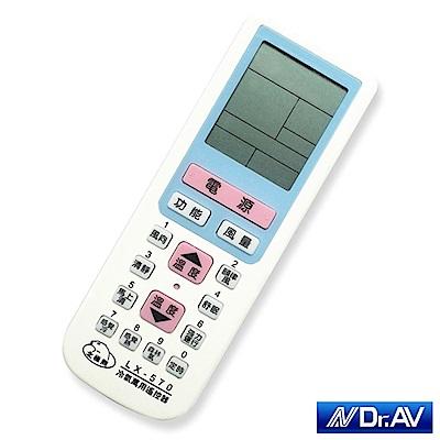 Dr.AV 萬用冷氣遙控器-龍捲風(LX-570)