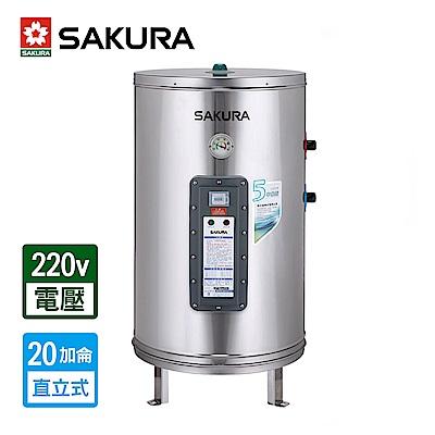 櫻花牌 20加侖儲熱式電熱水器 EH-2000S4 限北北基配送