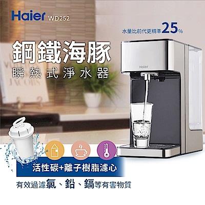 Haier海爾 2.5L瞬熱式淨水器(鋼鐵海豚) WD252