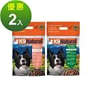 紐西蘭K9 Natural冷凍乾燥狗狗生食餐90% 羊肉/羊鮭 1.8KG 兩件組
