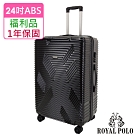(福利品  24吋)  幻之境ABS硬殼箱/行李箱 (3色任選)