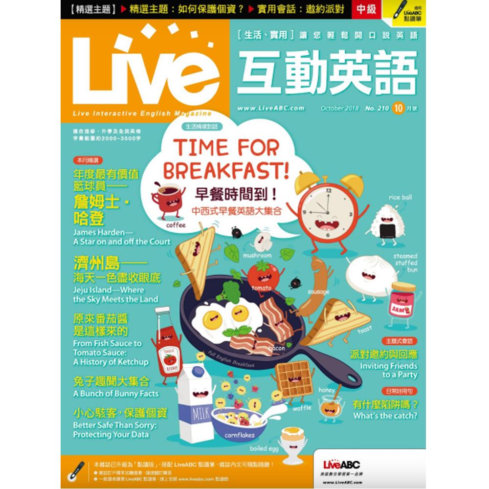 Live互動英語 雜誌版(1年12期)