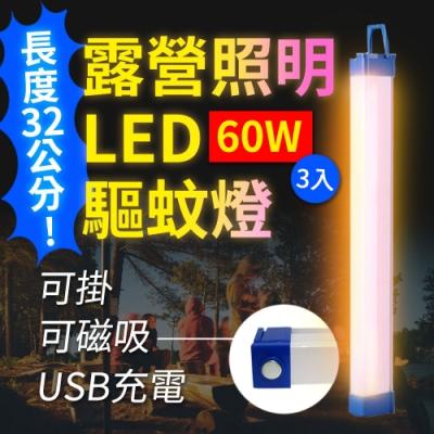 【Suniwin】USB充電磁吸式LED露營照明驅蚊燈60W3入/緊急/戶外/颱風/停電/擺攤/閱讀/行動燈管