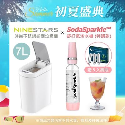 【超值組】 美國NINESTARS 時尚防水感應垃圾桶7L(廚衛系列)+SodaSparkle 氣泡水機特調款