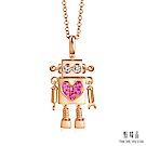 點睛品 愛情密語 愛的機器人 18K玫瑰金粉紅寶石項鍊