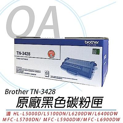 BROTHER TN-3428 原廠 黑色 碳粉匣