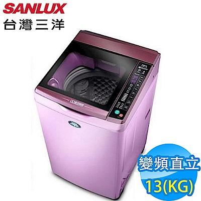 SANLUX台灣三洋 13KG 變頻直立式洗衣機 SW-13DVG(T) 夢幻紫