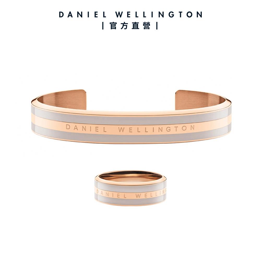 【Daniel Wellington】官方直營 Emalie 時尚奢華手環x戒指組 玫瑰金x沙漠灰S DW組合