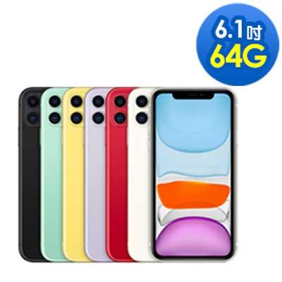 [限時下殺] Apple iPhone 11 64G 6.1吋 智慧型手機