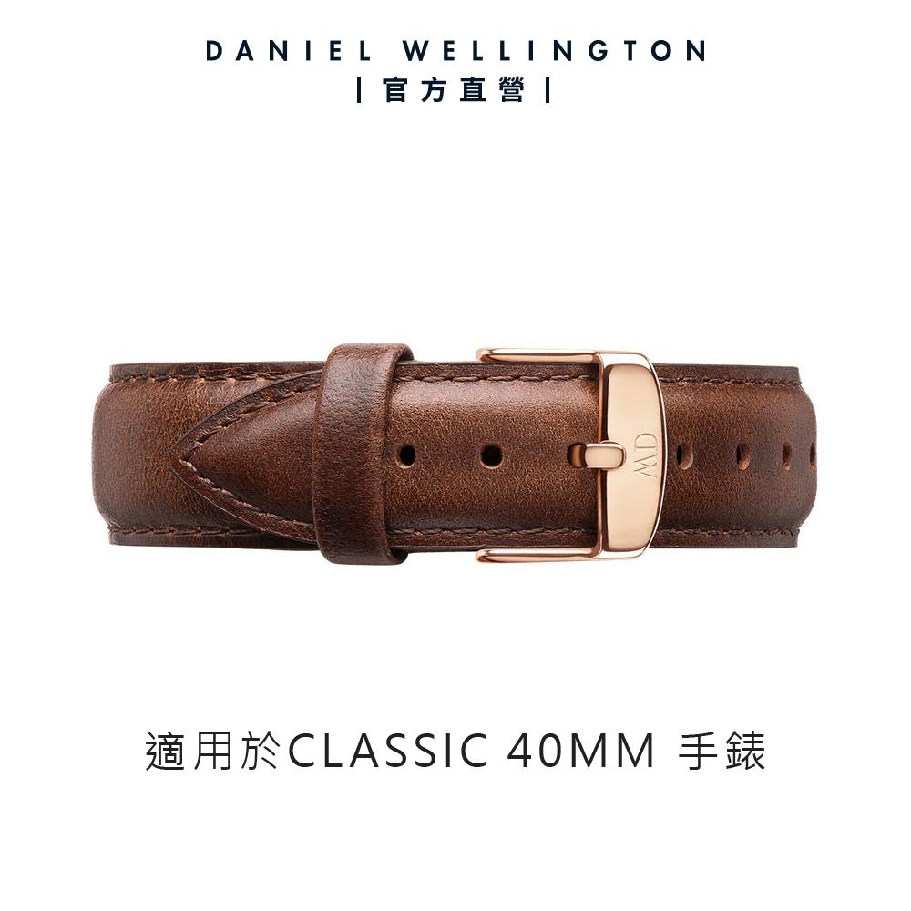 【Daniel Wellington】官方直營 Classic Bristol 20mm深棕真皮錶帶-玫瑰金 DW錶帶
