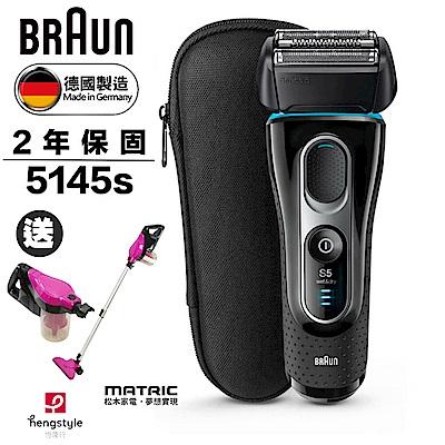 德國百靈BRAUN-新5系列親膚靈動貼面電鬍刀5145s