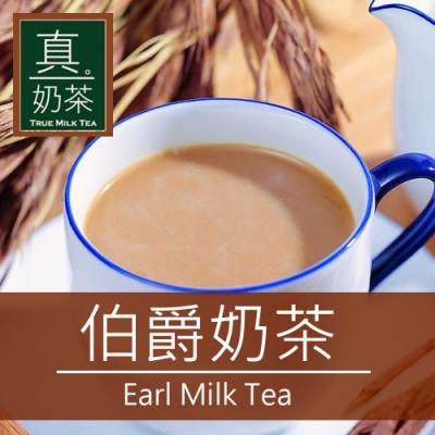 歐可茶葉 真奶茶-伯爵奶茶(10包/盒)