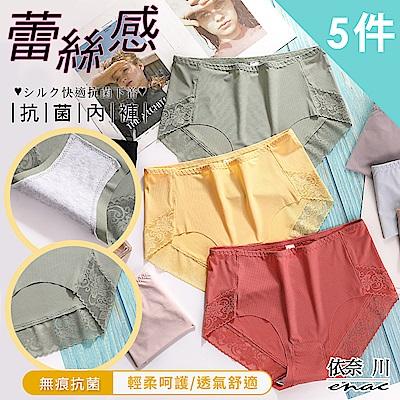 enac 依奈川 大碼冰絲超彈無痕蕾絲內褲(超值5件組-隨機)