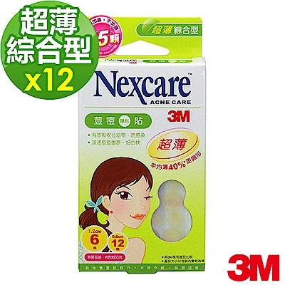 [團購12入]3M超薄型荳痘隱形貼(超薄綜合型+5顆促銷包)