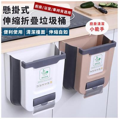 懸掛式伸縮折疊垃圾桶(贈椰殼抹布)