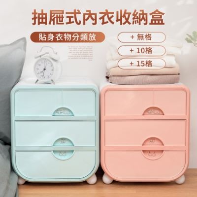 IDEA-三層抽屜式貼身衣物分類收納盒