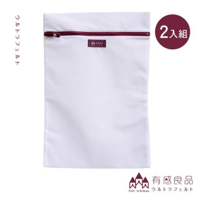【有感良品】角型洗衣袋-35×50CM 極細款(兩入組)