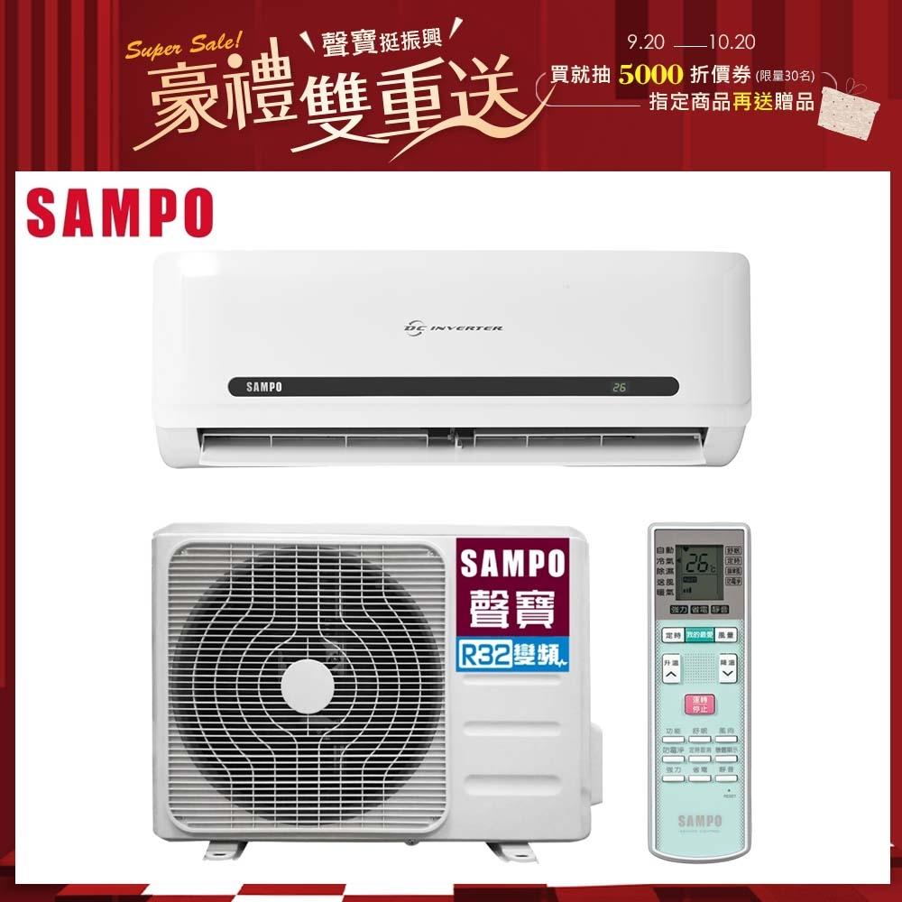 [送電子鍋] SAMPO聲寶 3-5坪 1級變頻冷暖冷氣 AU-MF22DC/AM-MF22DC 精品系列 R32冷媒