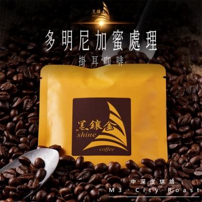 【黑鑲金】多明尼蜜處理掛耳咖啡(12gx10包)x2盒