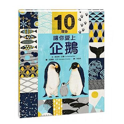 10理由讓你愛上企鵝
