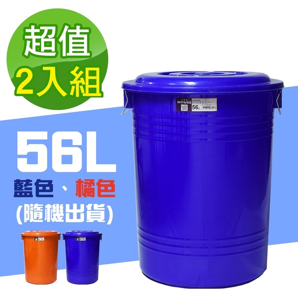 G+居家 垃圾桶萬用桶冰桶儲水桶-56L(2入組)-附蓋附提把 隨機色出貨