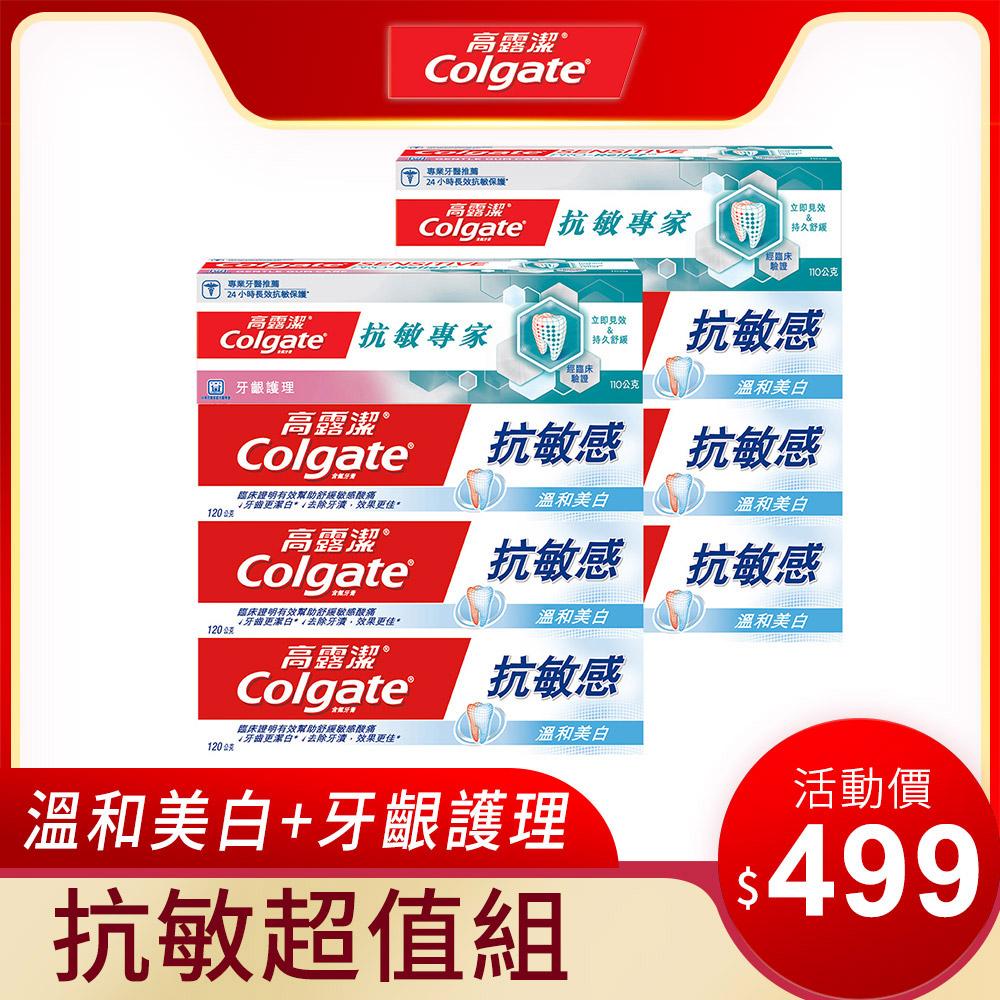 [時時樂限定]高露潔 抗敏感-溫和美白牙膏120g*6+抗敏專家-牙齦護理牙膏110g*2