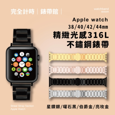 Apple-watch通用錶帶-三色三排316L不銹鋼鋼帶-38-40-42-44mm-完全計時