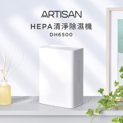 【公司貨】ARTISAN HEPA清淨除濕機DH6500