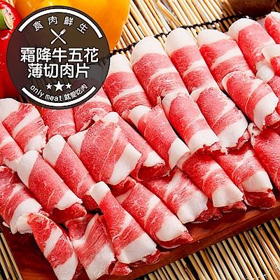 (團購組) 食肉鮮生 霜降牛五花薄切肉片 20盒組(0.2公分/200g±5%/盒)