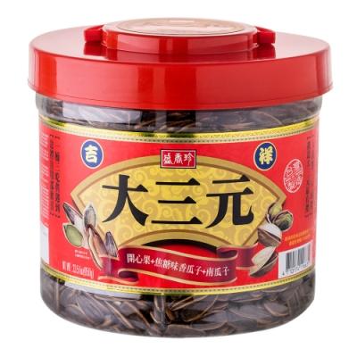 盛香珍 吉祥大三元禮桶950g/桶(開心果+南瓜子+焦糖瓜子)