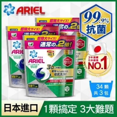 【單顆下殺$5.9】Ariel日本進口三合一3D洗衣膠囊/洗衣球(室內晾衣型)34顆X3袋 共102顆
