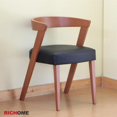 【RICHOME】慕尼黑雅緻餐椅53×50×72